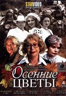 Осенние цветы (2009)