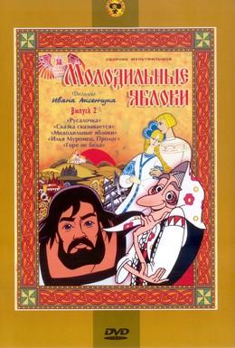 Постер фильма Молодильные яблоки (1974)