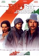 Битва за любовь (1975)