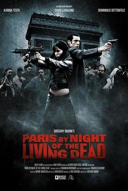 Постер фильма Париж: Ночь живых мертвецов (2009)