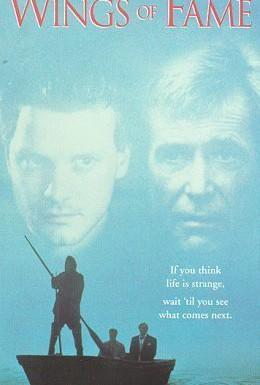 Постер фильма Крылья славы (1990)