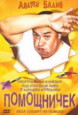 Постер фильма Помощничек (2007)