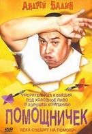 Помощничек (2007)