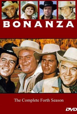 Постер фильма Бонанца (1968)