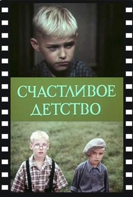 Постер фильма Счастливое детство (1988)