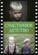 Счастливое детство (1988)