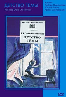 Постер фильма Детство Темы (1990)
