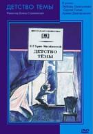Детство Темы (1990)