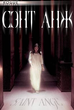Постер фильма Сэнт Анж (2004)