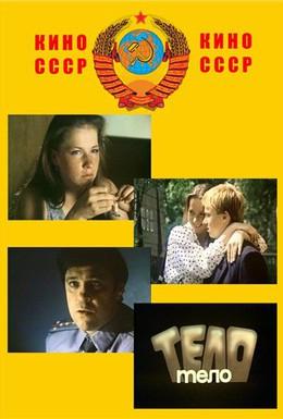 Постер фильма Тело (1990)