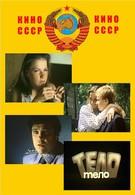 Тело (1990)