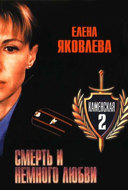 Постер фильма Каменская: Смерть и немного любви (2000)