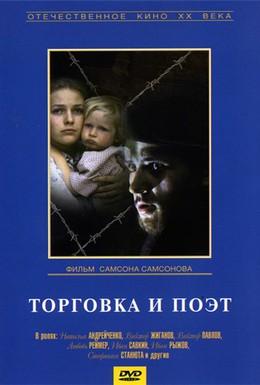 Постер фильма Торговка и поэт (1978)