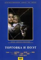 Торговка и поэт (1978)