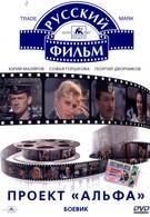 Проект Альфа (1990)