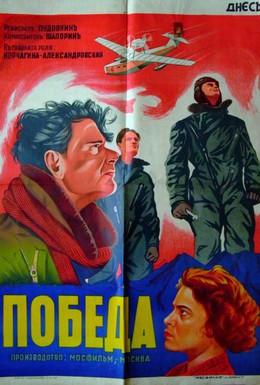 Постер фильма Победа (1938)