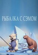 Рыбалка с Сэмом (2009)