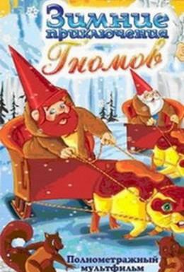 Постер фильма Зимние приключения Гномов (1997)