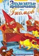 Зимние приключения Гномов (1997)