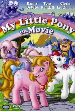 Постер фильма Мой маленький пони (1986)