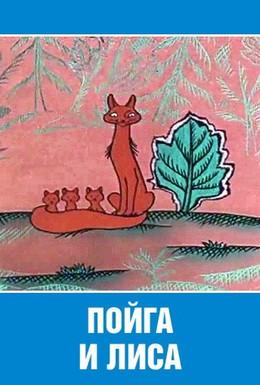 Постер фильма Пойга и Лиса (1978)