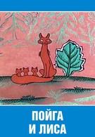 Пойга и Лиса (1978)