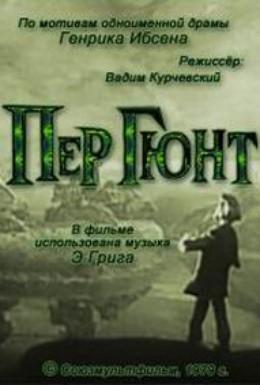 Постер фильма Пер Гюнт (1979)