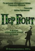 Пер Гюнт (1979)