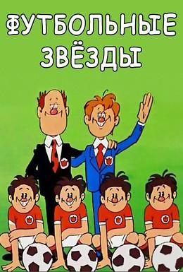 Постер фильма Футбольные звезды (1974)