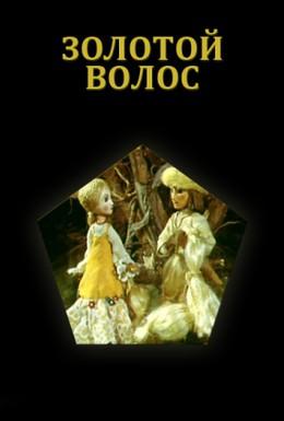 Постер фильма Золотой волос (1979)