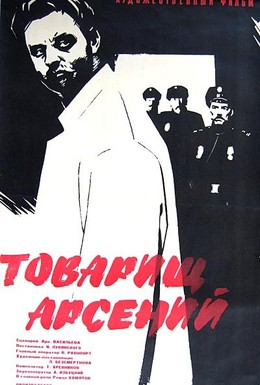 Постер фильма Товарищ Арсений (1964)