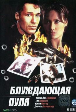 Постер фильма Блуждающая пуля (1996)