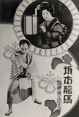 Постер фильма Сакамото Рёма (1928)