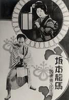 Сакамото Рёма (1928)