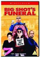 Китайские похороны (2001)
