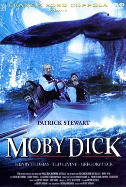 Постер фильма Моби Дик (1998)