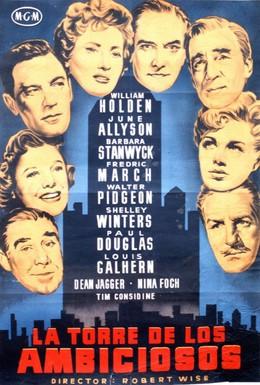 Постер фильма Номер для директоров (1954)