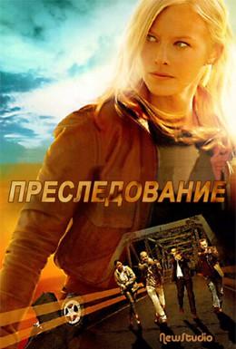 Постер фильма Преследование (2010)