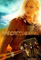 Преследование (2010)