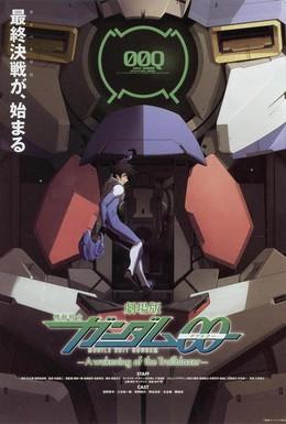Постер фильма Мобильный воин Гандам 00: Пробуждение Инноватора (2010)