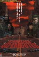 Обитель зла 4D: Палач (2000)