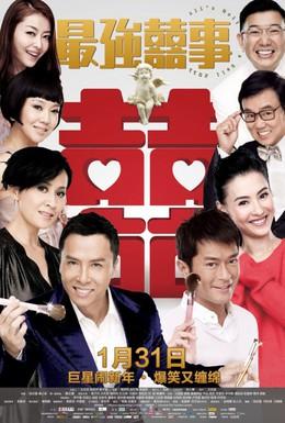 Постер фильма Все хорошо, что хорошо кончается 2011 (2011)