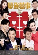 Все хорошо, что хорошо кончается 2011 (2011)