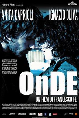 Постер фильма Волна (2005)