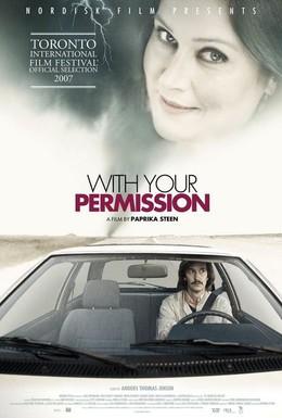 Постер фильма С вашего позволения (2007)