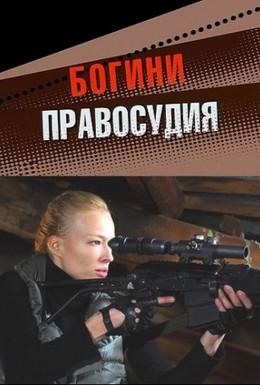 Постер фильма Богини правосудия (2010)