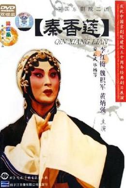 Постер фильма История Цинь Сян Лянь (1963)