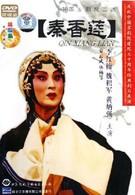 История Цинь Сян Лянь (1963)