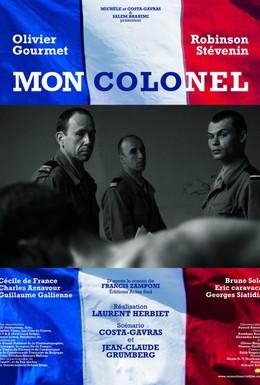 Постер фильма Мой полковник (2006)