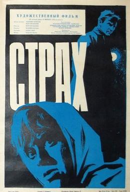 Постер фильма Страх (1964)